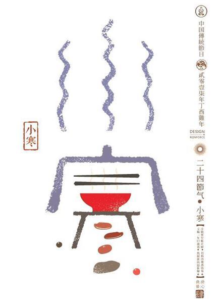 二十四节气字体设计之小寒(
