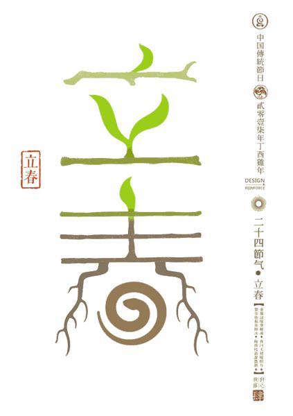 二十四节气字体设计之立春(