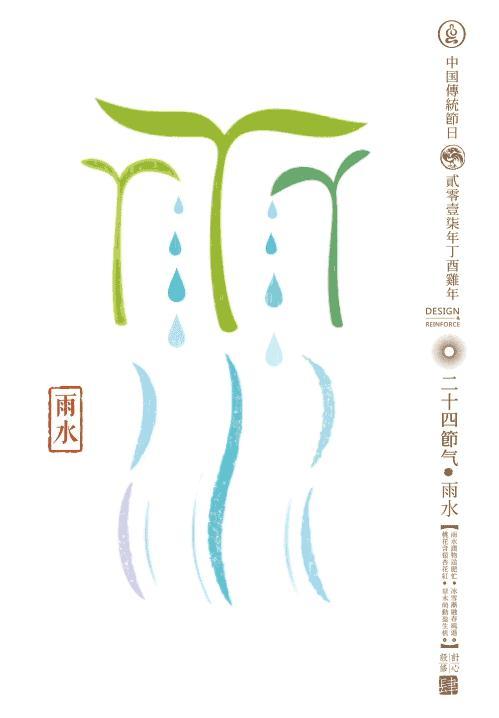 二十四节气字体设计之雨水(
